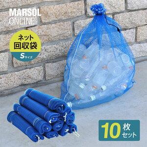 【なんでも回収袋ミニ×10枚セット】【65cm×80cm】軽作業にピッタリなサイズ【ペットボトル回収・落ち葉袋】回収関連資材