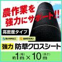 【強力防草クロスシートPRO〈単品〉】【耐候年数目安】10年以上【高密度タイプ】 【幅(約)1m×長さ(約)10m】 【ブラッ…