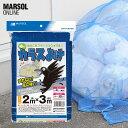 【SALE】【カラス対策・ゴミネット】 【噂のカラスよけ】 【2m×3m】 【青色(ブルー)】 ゴミ集積/ゴミステーション/カラスよけネット…