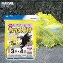 【SALE】【カラス対策・ゴミネット】 【噂の黄色いカラスよけ】 【3m×4m】 【黄色(イエロー)】 ゴミ集積/ゴミステーション/カラス…