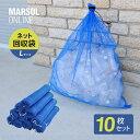 【なんでも回収袋×10枚セット】【1m×1.2m】大きなゆったりサイズ【ペットボトル回収・落ち葉袋】回収関連資材