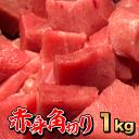 【たっぷり1kg】天然マグロ 赤身角切り お祝いに最適! 鮮度抜群!極上の天然メバチマ...