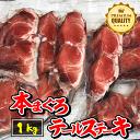 【たっぷり1キロ】本マグロ テールステーキ(尾の肉) 鮮度抜群!生食OK!( 鮪 まぐろ 本鮪 刺身 ステーキ コラーゲ…