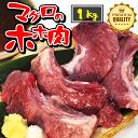 【たっぷり1キロ】マグロのホホ肉(ほほ肉) 幻の希少部位を1kg! まぐろのヒレステーキ ( 鮪 まぐろ ホホ肉 おつま…