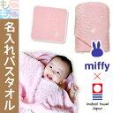 Miffy bh