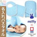 Miffy-bsh