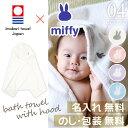 Miffy p