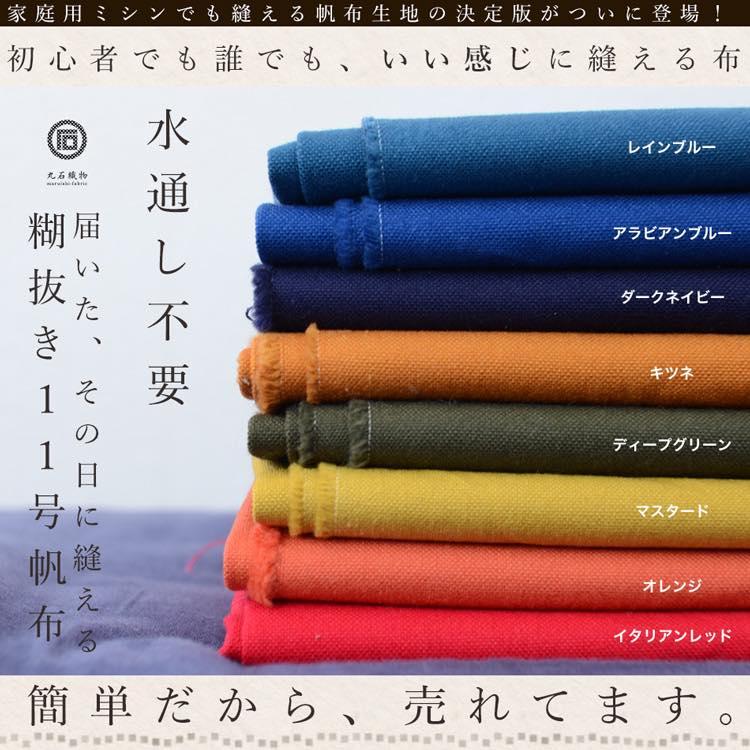 生地 11号 帆布 入学 入園 生地 50cm単位