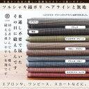 ツルシャキ風合いの混紡綿ポリ 無地/ヘアライン 品番2000 ベージュ糸×色糸の落ち着いたカラー