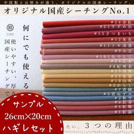 生地 布 きほんの布セット 無地 タテ約20cm×ヨコ約24cm サンプル 品番3000 No1:19枚 No.2:20枚