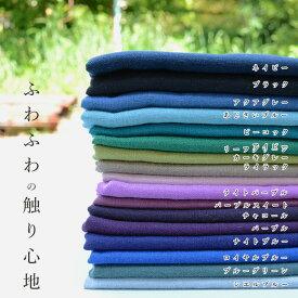生地 揉み込んだ とろける 国産 ダブルガーゼ No.1(1-17色) 全35色 綿 布 無地 50cm単位