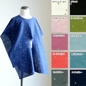 ★コットン 透けない ダブルガーゼ ラメの星柄 50cm単位 生地通販のマルイシ