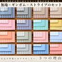 【1m×同色3点】人気の綿ポリ1m×3枚セット