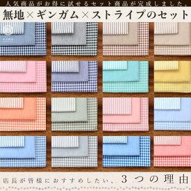 【50cm×同色3点】人気の綿ポリ50cm×3枚セット