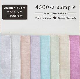 生地 布 サンプル タテ20cm×ヨコ25cm 9色セット 品番4500-a-sample
