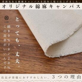 【1mカット済】コットン 生成り 綿麻 コットンリネン キャンバス 生地 布 手芸【商用利用可】