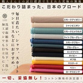こだわり詰まった 日本のブロード