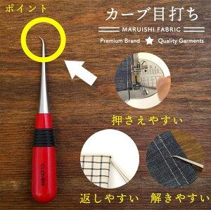 clover カーブ目打ち 解きやすい!返しやすい!押さえやすい! 品番curve-meuti