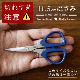 切れすぎるミニはさみ clover カットワーク鋏 115mm 11.5cm