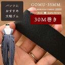 【今だけ20%オフ!】パンツ用 平ゴム 35mm ブラック 30m巻 品番gomu-35mm-30m