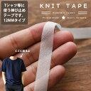 ニット/カットソー用 伸び止めテープ 12mm 肩にお使いください 3mカット(Tシャツ9-10枚分)