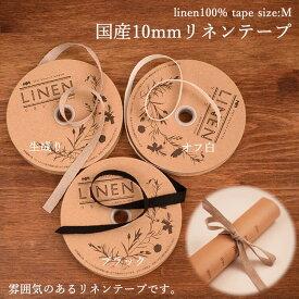 国産リネン10mm テープ 3color 1m単位 ウェディング 席次表 メニュー表 リボン 紐