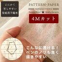 型紙用不織布 4mカット 100cm幅 透けてペンで書けて切りやすい!