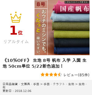 生地 8号 帆布 入学 入園 生地 50cm単位 5/22新色追加!