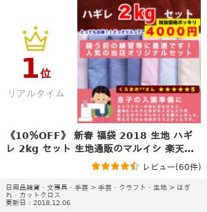 新春 福袋 2018 生地 ハギレ 2kg セット 生地通販のマルイシ 楽天ランキング1位獲得!