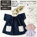 カット済み! オリジナル スモック 型紙 パターン 長袖 半袖 80 90 95 100 110 120 130の7サイズ 品番smock-pattern …