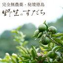 すだち 1kg 完全 無農薬 オーガニック 皮まで食べられる 徳島産 秘境で収穫した 野生のすだち 露地物 メール便不可