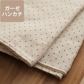 お口拭き ベビーガーゼハンカチ ドット柄 ボルドー ネイビー 日本製 ファブリックプラス Fabric plus[ドット柄コットンガーゼハンカチ 4枚入り]
