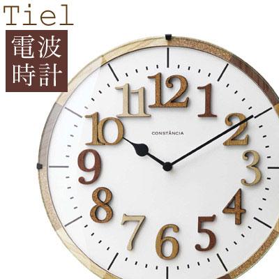 壁掛け時計 電波時計 Tiel(ティール)掛け時計 シンプル おしゃれ 北欧 木製【送料無料】【楽ギフ_包装】【在庫あり】【あす楽対応】