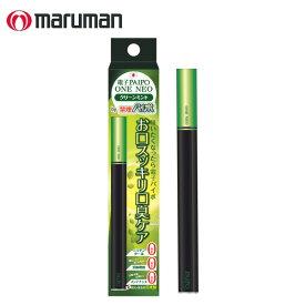 あす楽 マルマン 電子パイポ ONE NEO クリーンミント 禁煙グッズ 禁煙 電子パイポ 電子タバコ タール ニコチン0 電子タバコ 加熱式たばこ 電子PAIPO 電子たばこ