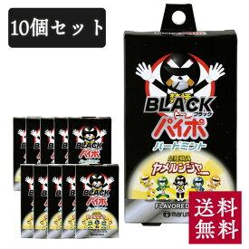 マルマン 禁煙パイポ ブラックパイポ ハードミント 10個セット 禁煙グッズ 禁煙 電子パイポ ニコチン0 送料無料