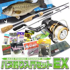 (B2)【代引き不可】ブラックバス釣り 入門 セットEX [スピニングモデル][タイプ-1]