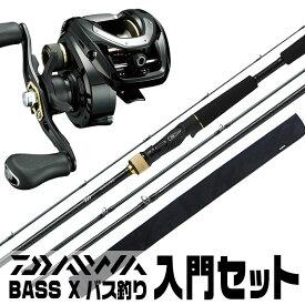 (B10)【代引き不可】DAIWA BASS X ブラックバス釣り入門セット[ベイトモデル][リール&ロッド&ライン][バスエックスセット]