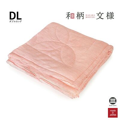 日本の涼和柄文様本麻夏掛ふとん「七宝(しっぽう)」薄紅DL(ダブルロング)日本製
