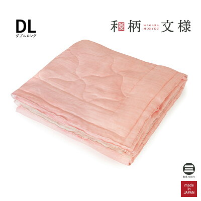 日本の涼和柄文様本麻夏掛ふとん「千鳥卍(ちどりまんじ)」薄紅DL(ダブルロング)日本製