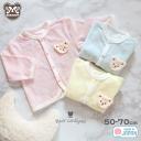 くまさんカーディガン日本製 綿100% サイズ 50 60 70 cm 送料無料 新生児 赤ちゃん ベビー カーディガン 男の子 女の…