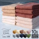ライトフェイスタオル 10枚組送料無料 綿100% 選べる色 全7色 240匁 速乾 34×85cm 業務タオル おすすめ セット タオ…