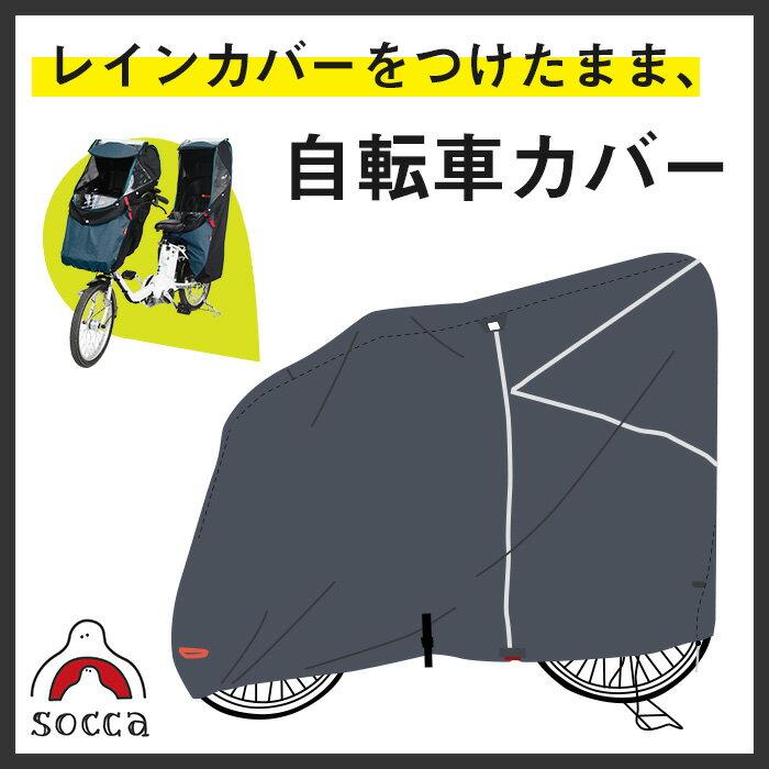 レインカバーをつけたままで掛けられる 大きな自転車 カバー 電動自転車 子供乗せ 対応 おしゃれ 目立ちにくいダークグレー socca ソッカ マルト【残り30枚以下】