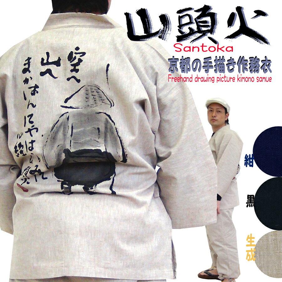 作務衣 メンズ さむえ 男性 山頭火 手描き絵 紬織 長ズボン 長袖 あす楽