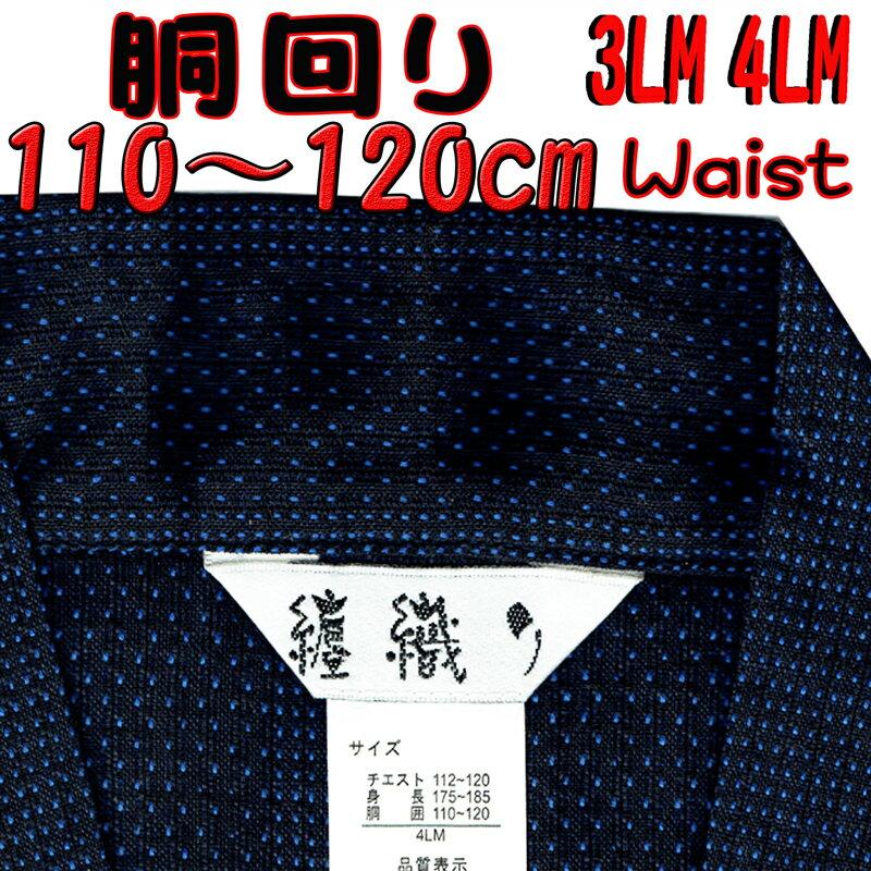 作務衣 メンズ さむえ 男性 胴囲120cm 纏い織 太い 和服 3LM 4LM 太っている人
