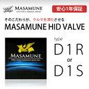 HID純正交換バルブ-D1R・D1S/MASAMUNE/安心1年保証/ヘッドライトHID
