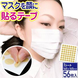 マスクを顔に貼るテープ 日本製 肌に優しいテープ採用 貼りなおしOK 1シート56枚入