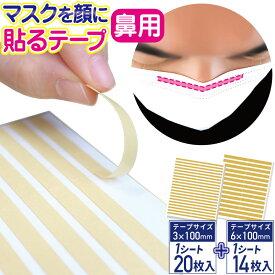 マスクを顔に貼るテープ 鼻用 肌に優しい日本製テープ採用 貼りなおしOK 3mm、6mm幅の2サイズセット