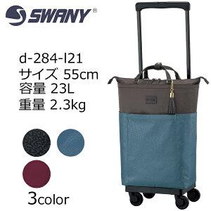 SWANY スワニー D-284 カトゥサコ d-284-l21 55cm/容量:23L/重量:2.3kg 機内持込サイズ キャリーバッグ ウオーキングバッグ シニア 母の日 プレゼント キャリー