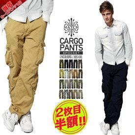 [2本目半額クーポン!送料無料]カーゴパンツ メンズ 太め 8ポケット 全28色 パンツ カモフラージ パンツ 迷彩柄 作業着 大きいサイズ メンズ ミリタリーパンツ カーゴパンツ