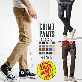[2本目半額クーポン】【送料無料】S〜5XL|チノパン 大きいサイズ メンズ カラーパンツ ボトムス ゴルフパンツ テーパードパンツ ズボン 黒 メンズファッション パンツ